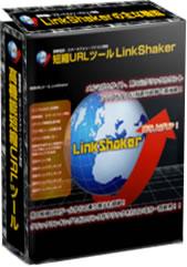 短縮URLの最高峰LinkShaker