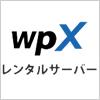 wpXサーバーでLinkShakerが動かない